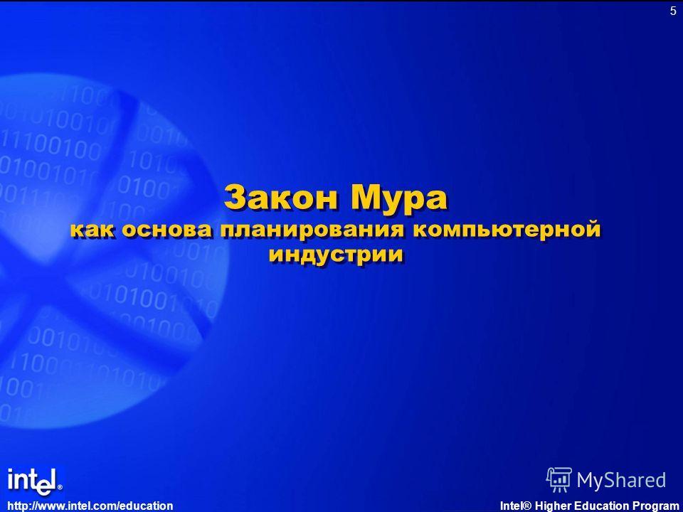 http://www.intel.com/educationIntel® Higher Education Program 5 Закон Мура как основа планирования компьютерной индустрии