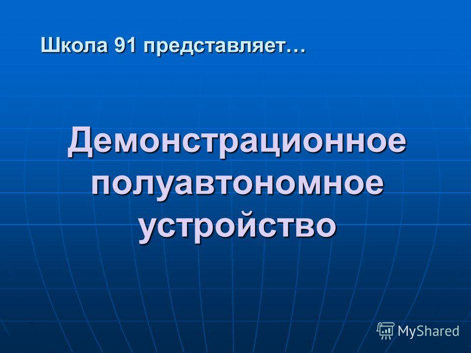 Демонстрационное полуавтономное устройство Школа 91 представляет…