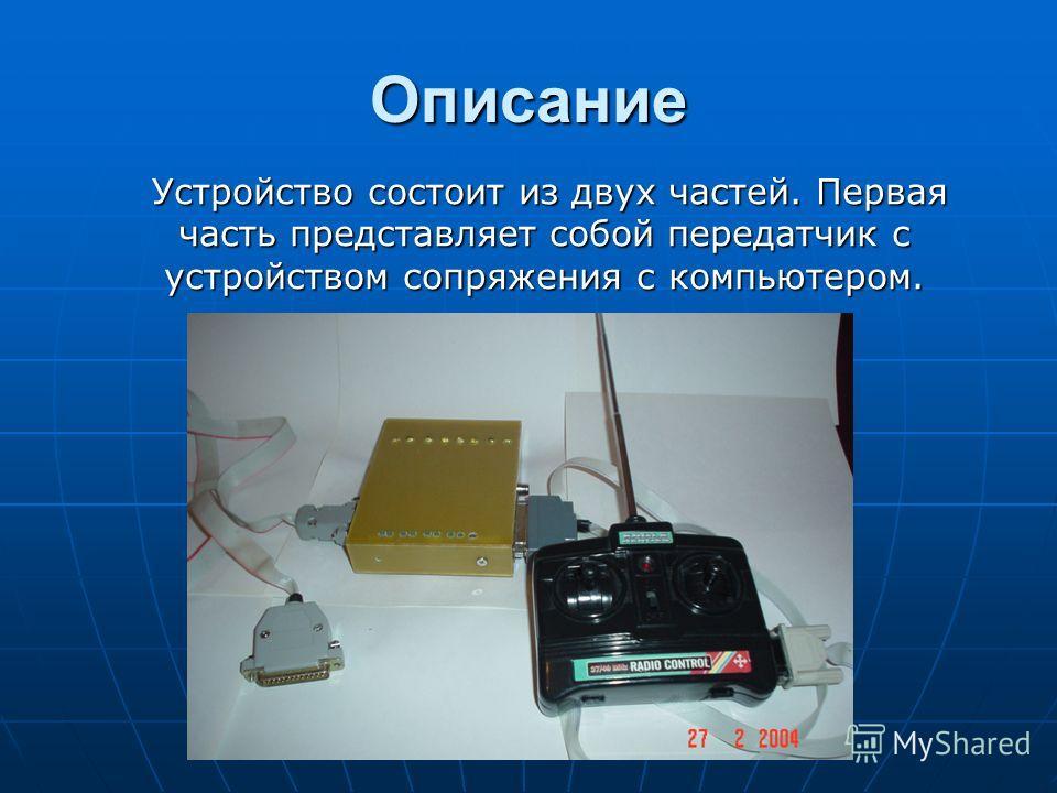 Описание Устройство состоит из двух частей. Первая часть представляет собой передатчик с устройством сопряжения с компьютером.