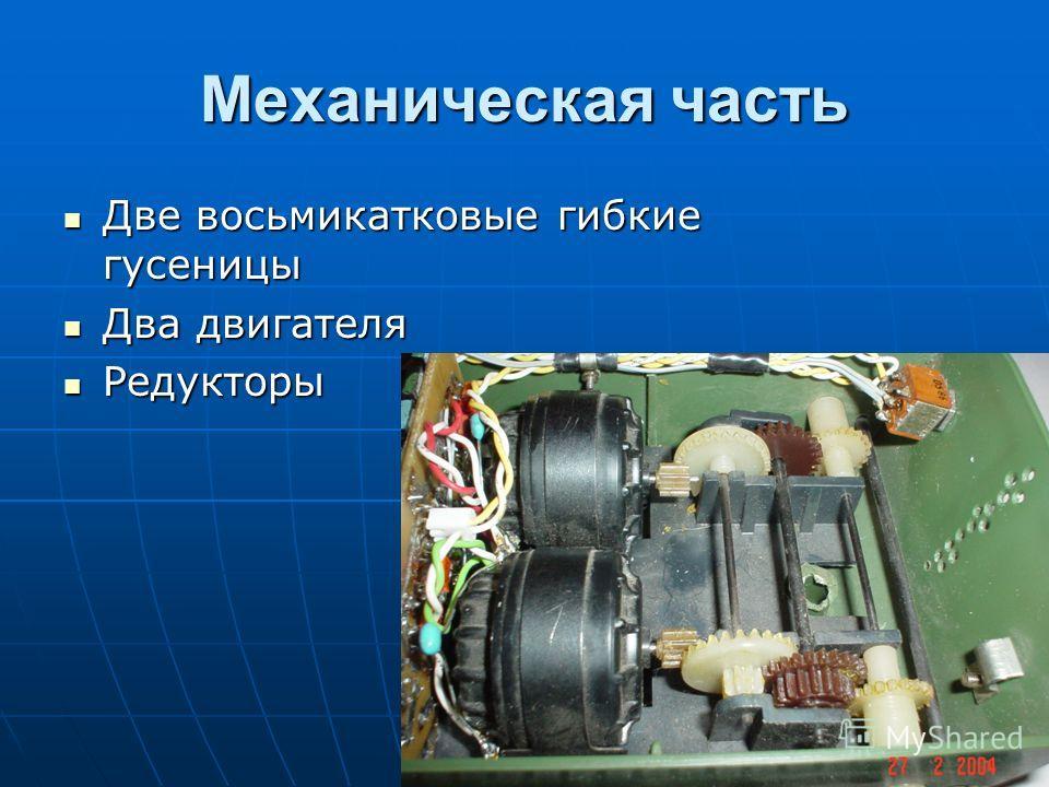 Механическая часть Две восьмикатковые гибкие гусеницы Два двигателя Редукторы