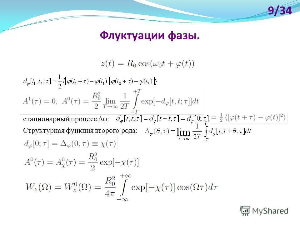 Флуктуации фазы. 9/34 стационарный процесс Δφ: Структурная функция второго рода: