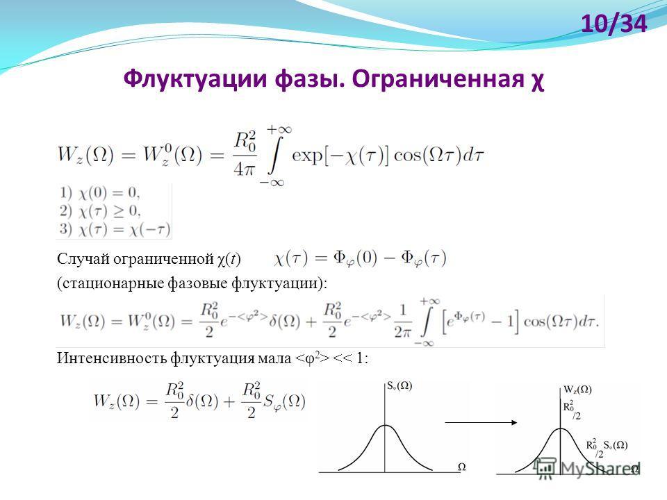 Флуктуации фазы. Ограниченная χ 10/34 Случай ограниченной χ(t) (стационарные фазовые флуктуации): Интенсивность флуктуация мала