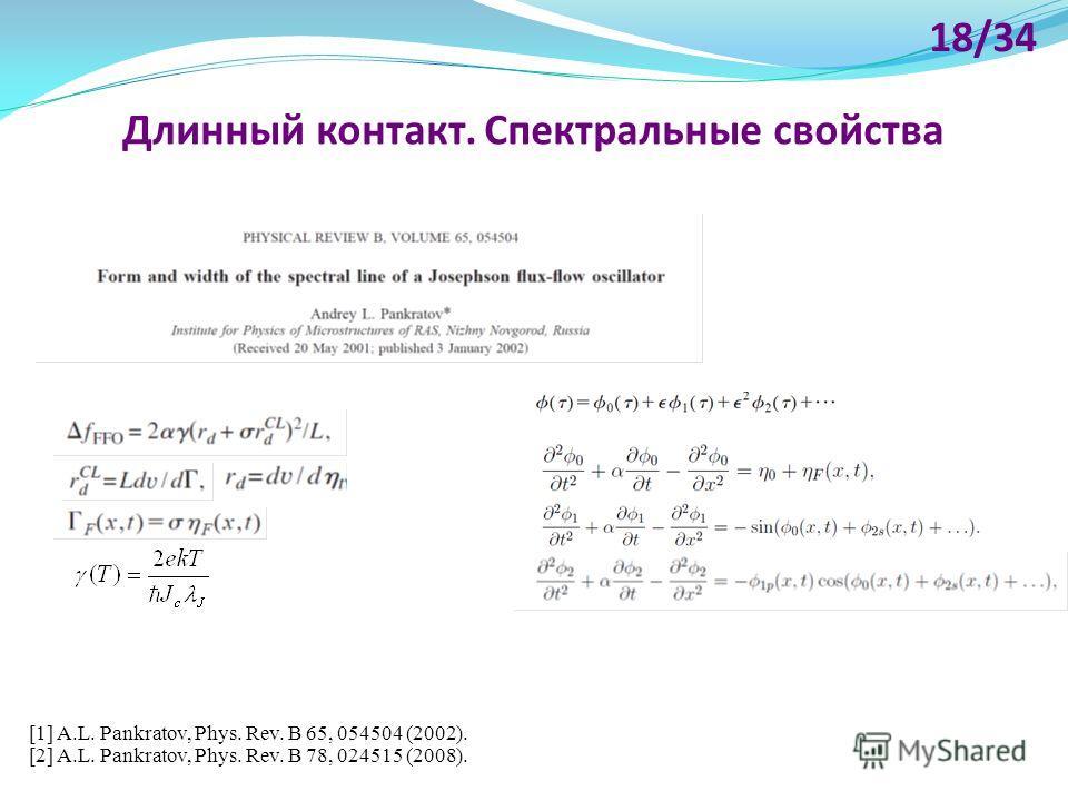 Длинный контакт. Спектральные свойства [1] A.L. Pankratov, Phys. Rev. B 65, 054504 (2002). [2] A.L. Pankratov, Phys. Rev. B 78, 024515 (2008). 18/34