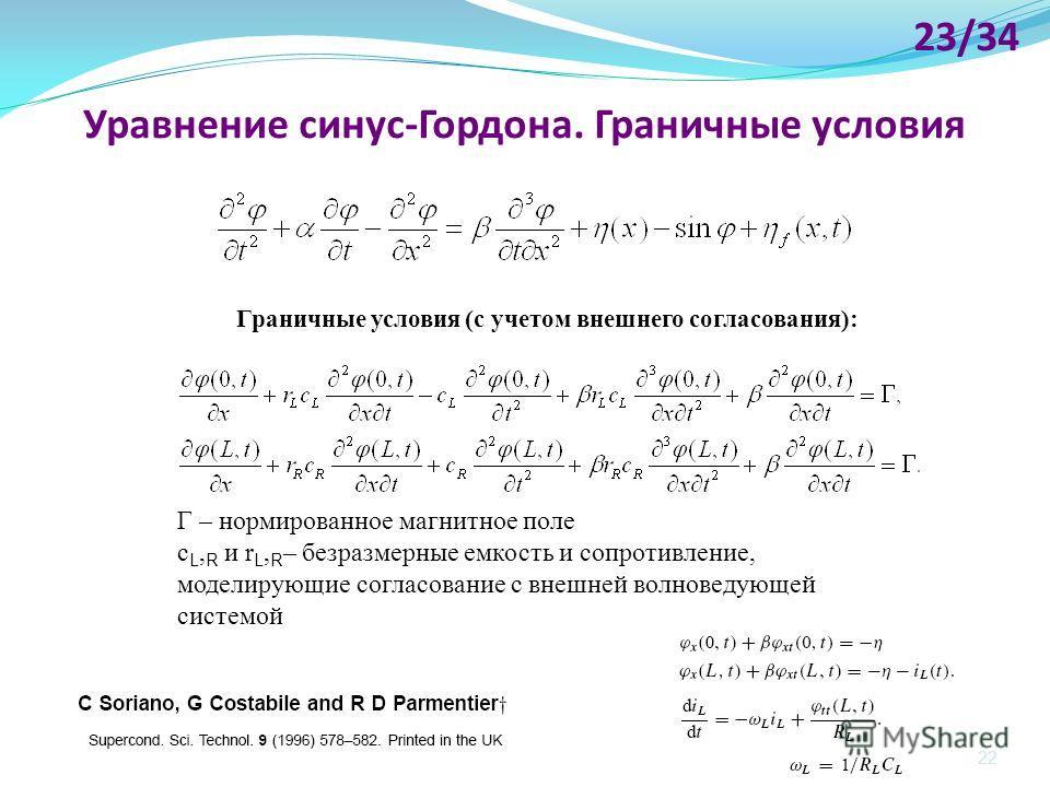 22 Уравнение синус-Гордона. Граничные условия Граничные условия (с учетом внешнего согласования): Г – нормированное магнитное поле c L, R и r L, R – безразмерные емкость и сопротивление, моделирующие согласование с внешней волноведующей системой 23/3