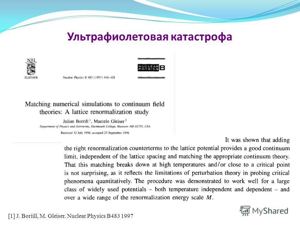 Ультрафиолетовая катастрофа [1] J. Boriill, M. Gleiser. Nuclear Physics B483 1997