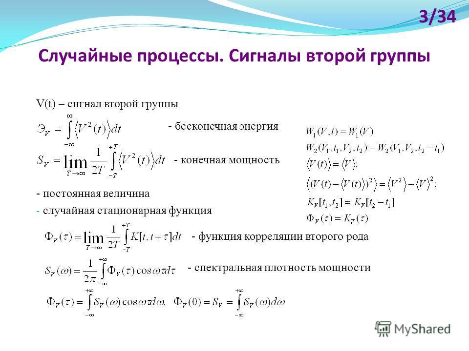 Случайные процессы. Сигналы второй группы V(t) – сигнал второй группы - бесконечная энергия - конечная мощность - постоянная величина - случайная стационарная функция 3/34 - функция корреляции второго рода - спектральная плотность мощности
