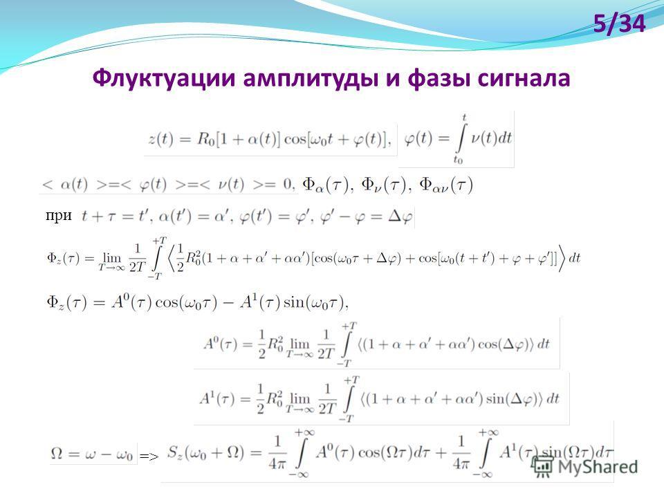 Флуктуации амплитуды и фазы сигнала 5/34 при =>