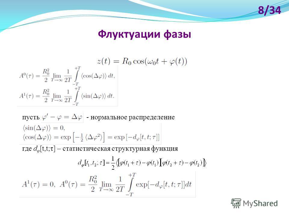 Флуктуации фазы 8/34 пусть - нормальное распределение где d φ [t,t;τ] – статистическая структурная функция