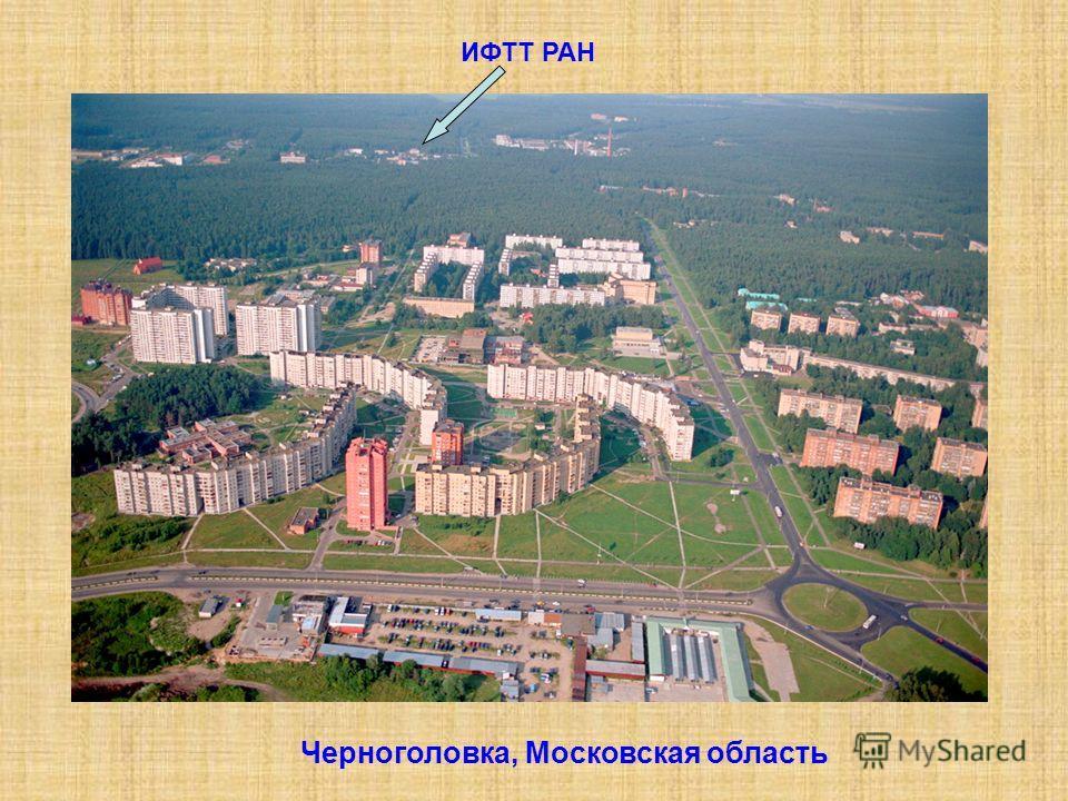 ИФТТ РАН Черноголовка, Московская область