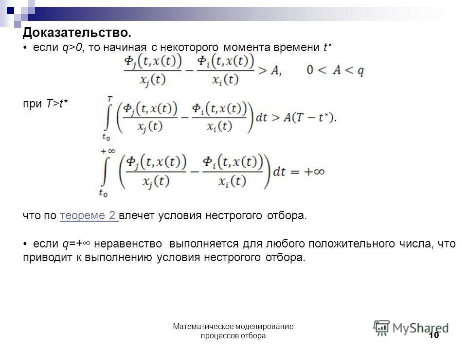 Доказательство. если q>0, то начиная с некоторого момента времени t* при T>t* что по теореме 2 влечет условия нестрогого отбора.теореме 2 если q=+ неравенство выполняется для любого положительного числа, что приводит к выполнению условия нестрогого о
