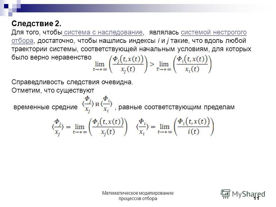 Следствие 2. Для того, чтобы система с наследование, являлась сиcтемой нестрогого отбора, достаточно, чтобы нашлись индексы i и j такие, что вдоль любой траектории системы, соответствующей начальным условиям, для которых было верно неравенство систем