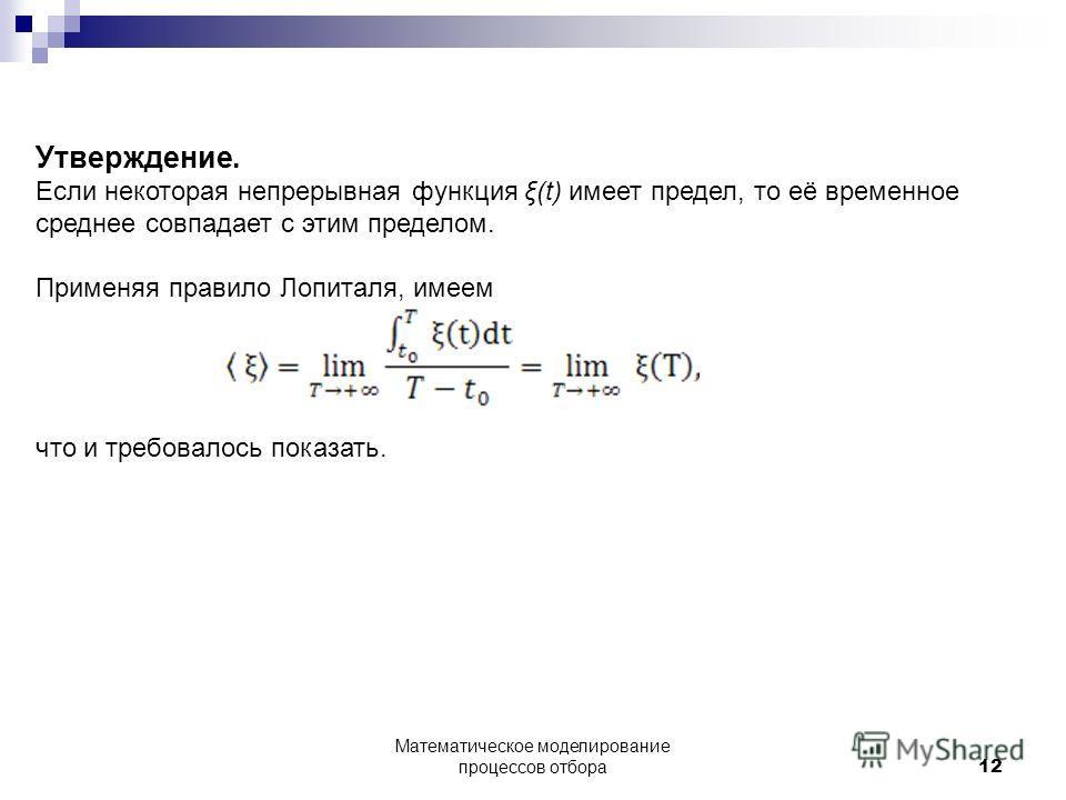 Утверждение. Если некоторая непрерывная функция ξ(t) имеет предел, то её временное среднее совпадает с этим пределом. Применяя правило Лопиталя, имеем что и требовалось показать. 12 Математическое моделирование процессов отбора