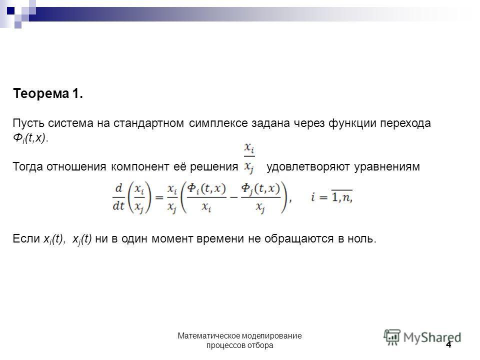 Теорема 1. Пусть система на стандартном симплексе задана через функции перехода Φ i (t,x). Тогда отношения компонент её решения удовлетворяют уравнениям Если x i (t), x j (t) ни в один момент времени не обращаются в ноль. 4 Математическое моделирован