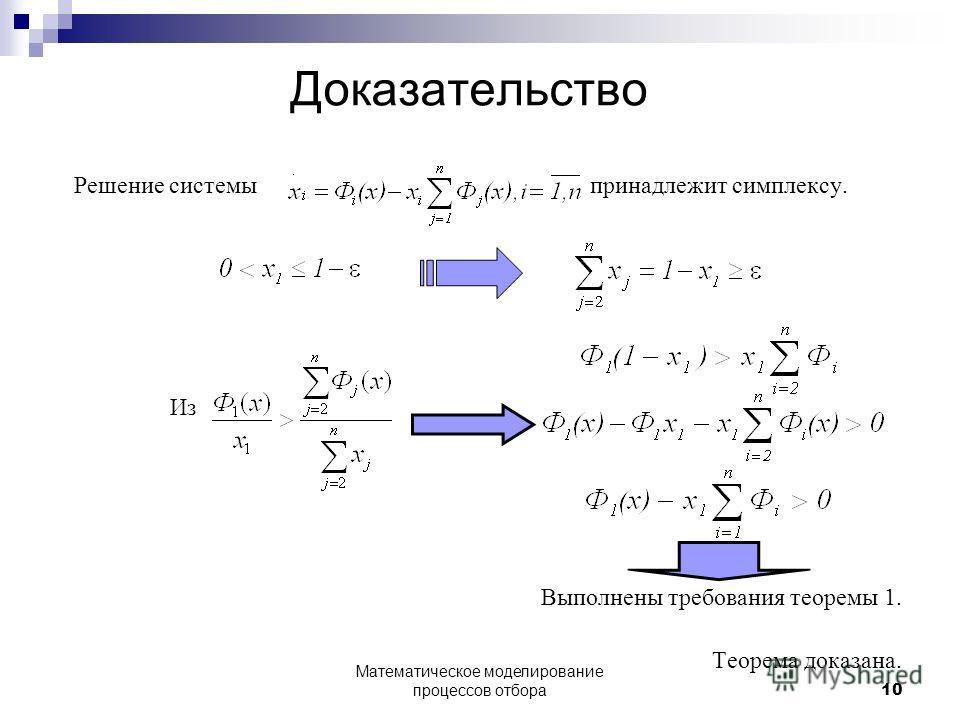 Доказательство Решение системы принадлежит симплексу. Из Выполнены требования теоремы 1. Теорема доказана. 10 Математическое моделирование процессов отбора