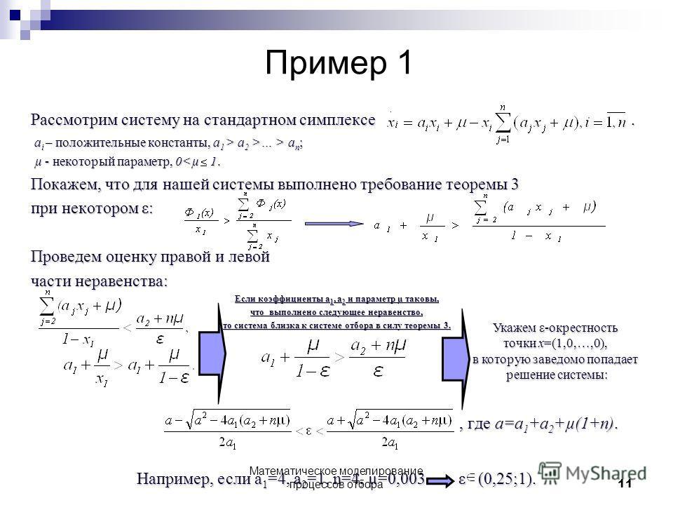 Пример 1 Рассмотрим систему на стандартном симплексе. а i – положительные константы, а 1 > а 2 >… > а n ; а i – положительные константы, а 1 > а 2 >… > а n ; µ - некоторый параметр, 0
