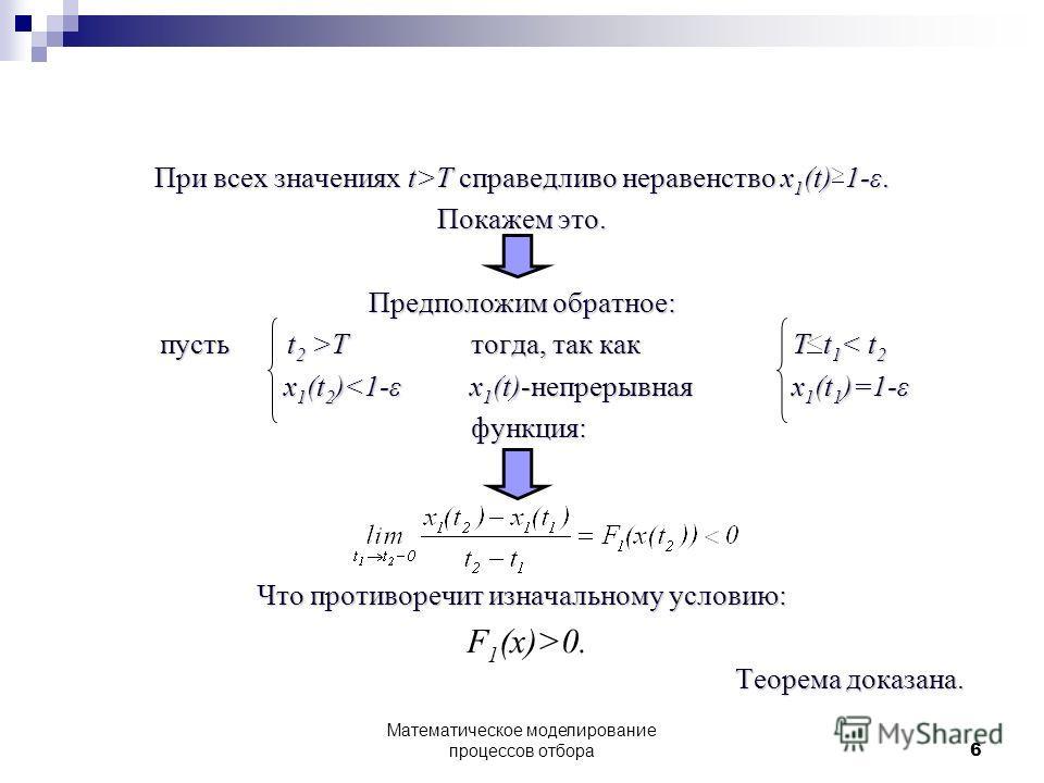 При всех значениях t>T справедливо неравенство x 1 (t) 1-ε. Покажем это. Предположим обратное: пусть t 2 >T тогда, так как T t 1 T тогда, так как T t 1 < t 2 x 1 (t 2 )