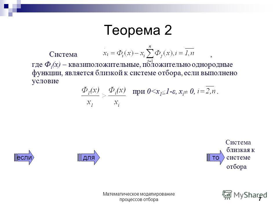 Теорема 2 Система, где Ф i (x) – квазиположительные, положительно однородные функции, является близкой к системе отбора, если выполнено условие при 0