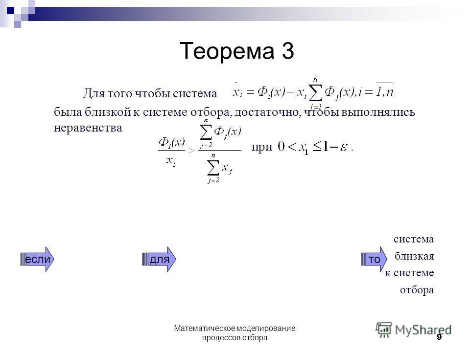 Теорема 3 Для того чтобы система была близкой к системе отбора, достаточно, чтобы выполнялись неравенства при. система близкая к системе отбора еслидлято 9 Математическое моделирование процессов отбора