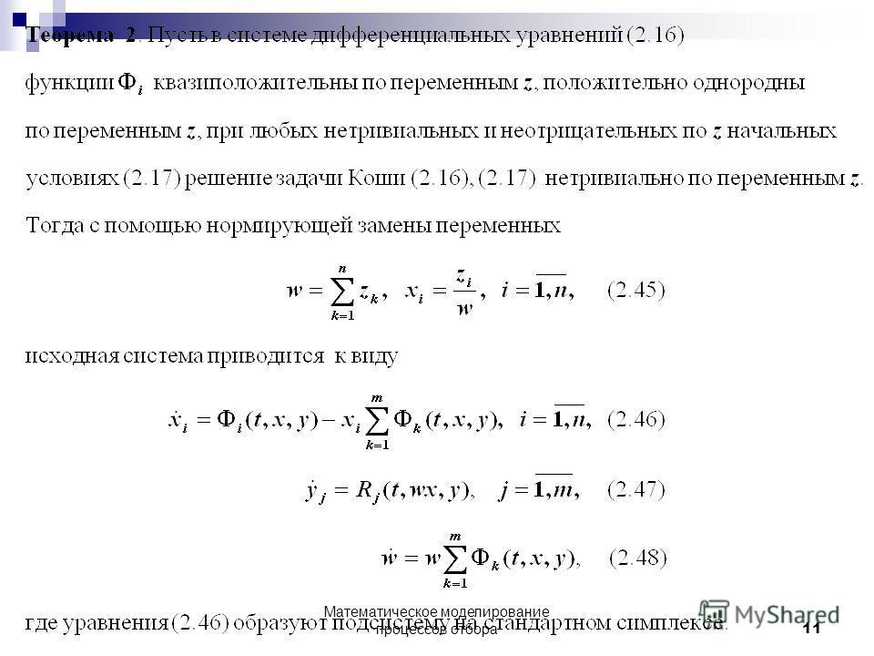 11 Математическое моделирование процессов отбора