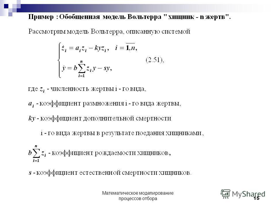 15 Математическое моделирование процессов отбора