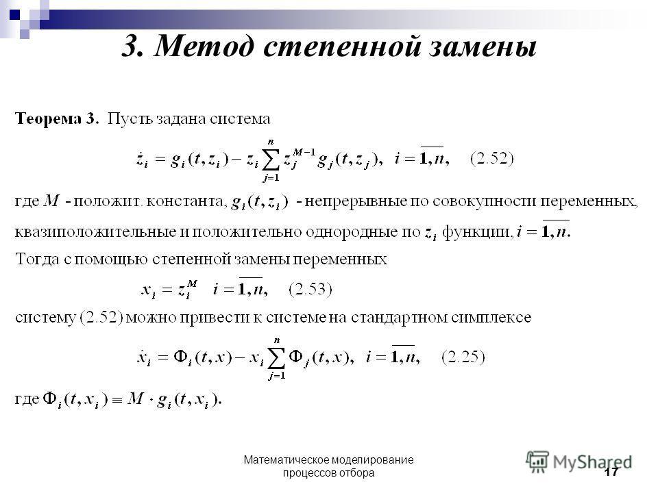 3. Метод степенной замены 17 Математическое моделирование процессов отбора