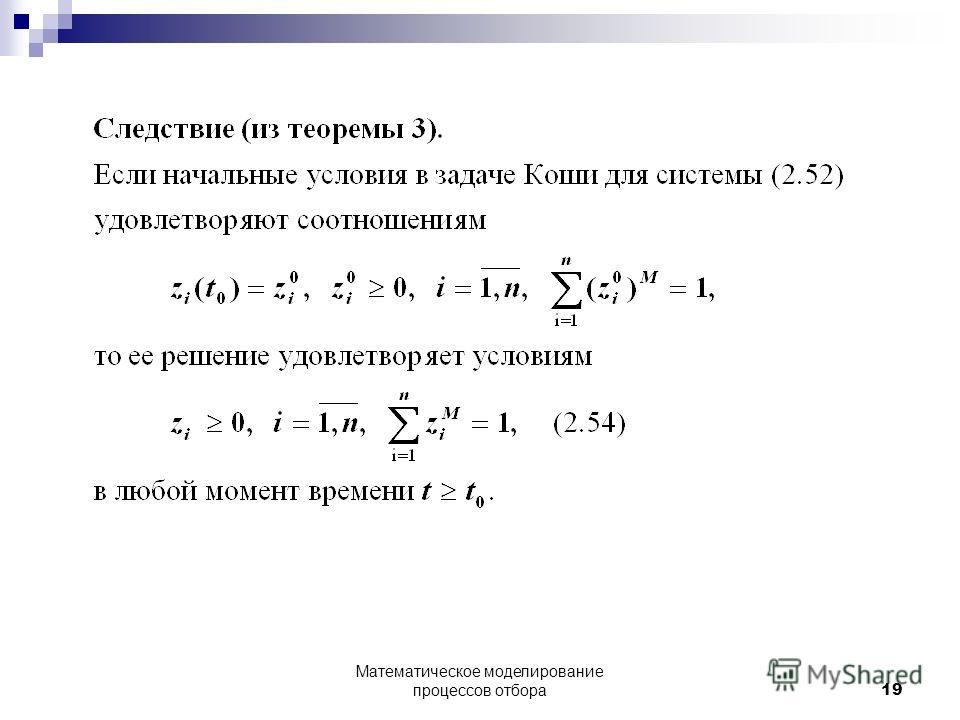 19 Математическое моделирование процессов отбора