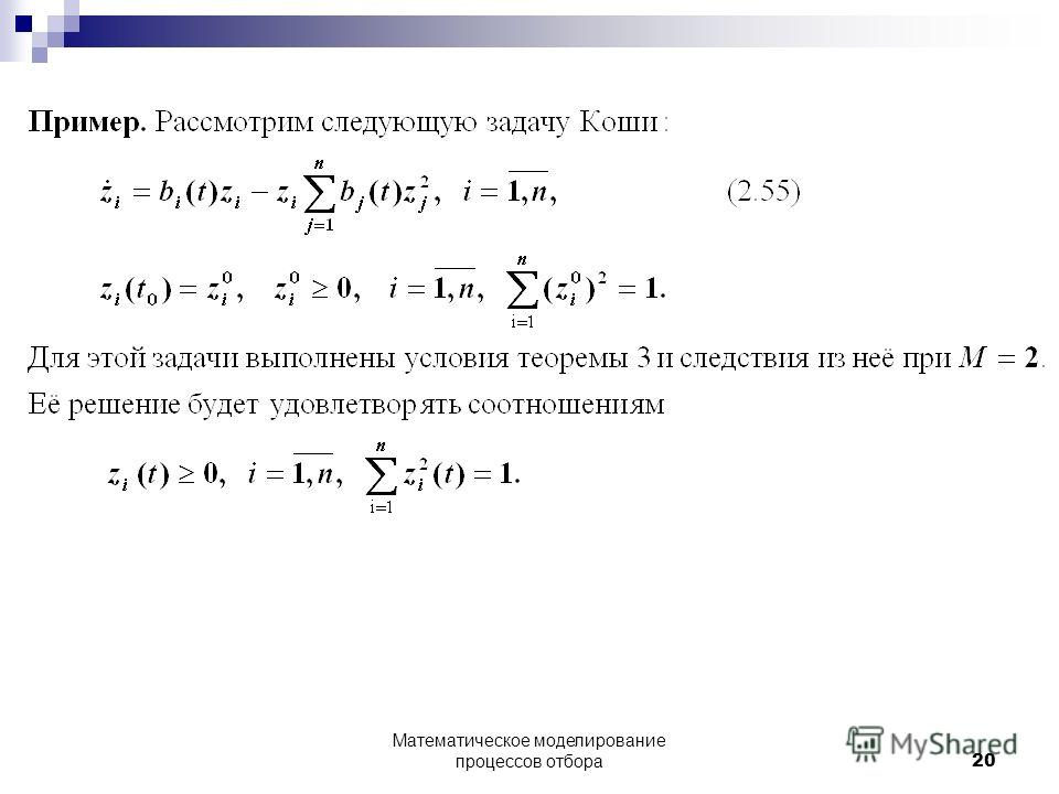 20 Математическое моделирование процессов отбора