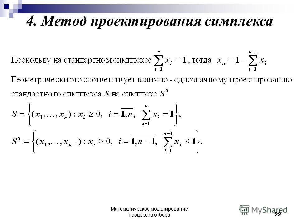 4. Метод проектирования симплекса 22 Математическое моделирование процессов отбора