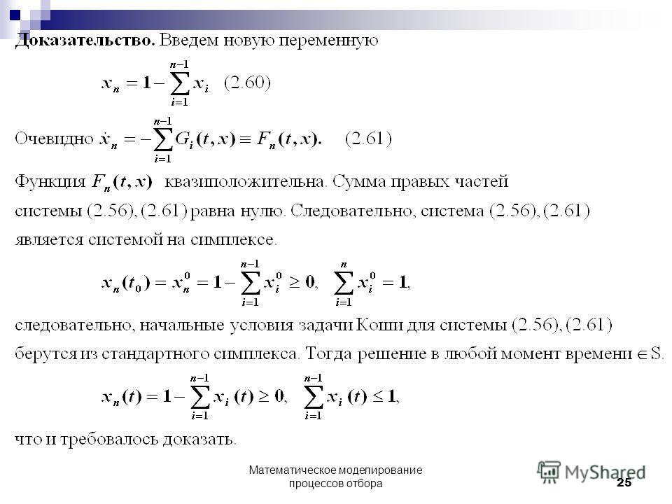 25 Математическое моделирование процессов отбора