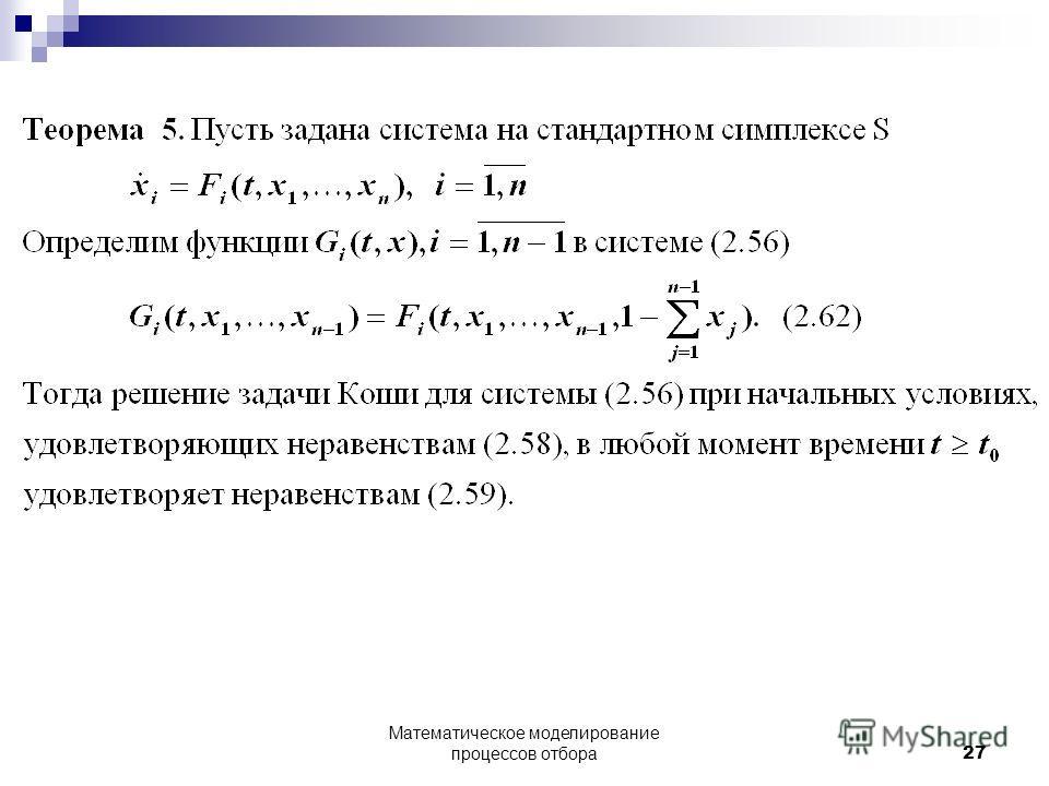 27 Математическое моделирование процессов отбора