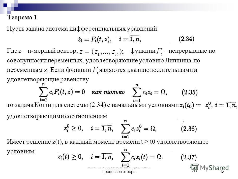 Теорема 1 Пусть задана система дифференциальных уравнений Где z – n-мерный вектор, функции – непрерывные по совокупности переменных, удовлетворяющие условию Липшица по переменным z. Если функции являются квазиположительными и удовлетворяющие равенств