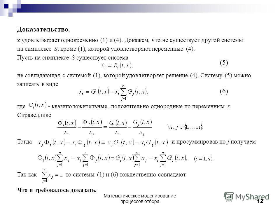 12 Доказательство. x удовлетворяет одновременно (1) и (4). Докажем, что не существует другой системы на симплексе S, кроме (1), которой удовлетворяют переменные (4). Пусть на симплексе S существует система (5) не совпадающая с системой (1), которой у