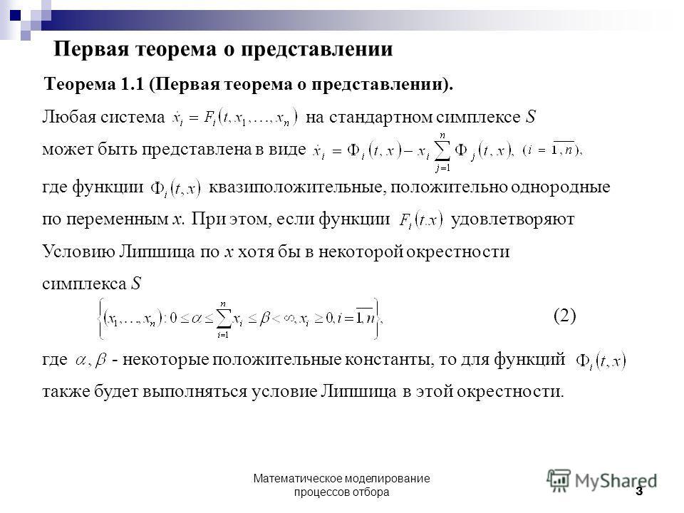 3 Первая теорема о представлении Теорема 1.1 (Первая теорема о представлении). Любая системана стандартном симплексе S может быть представлена в виде где функцииквазиположительные, положительно однородные по переменным x. При этом, если функцииудовле