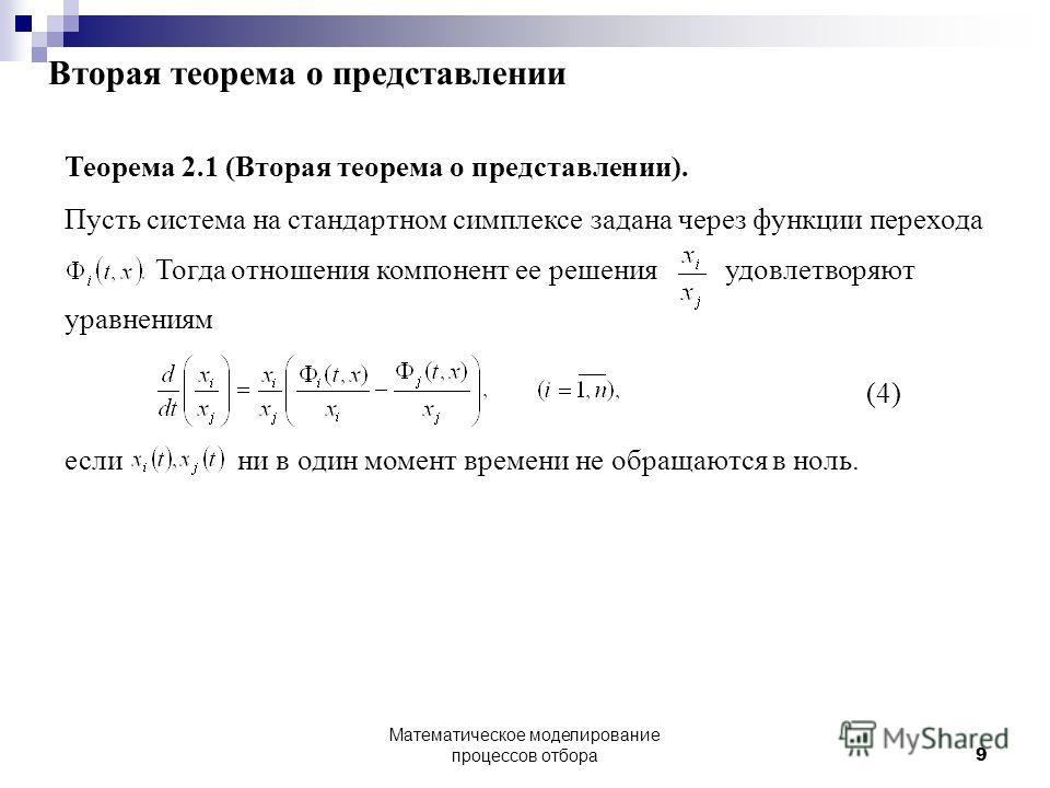 9 Вторая теорема о представлении Теорема 2.1 (Вторая теорема о представлении). Пусть система на стандартном симплексе задана через функции перехода Тогда отношения компонент ее решенияудовлетворяют уравнениям (4) еслини в один момент времени не обращ