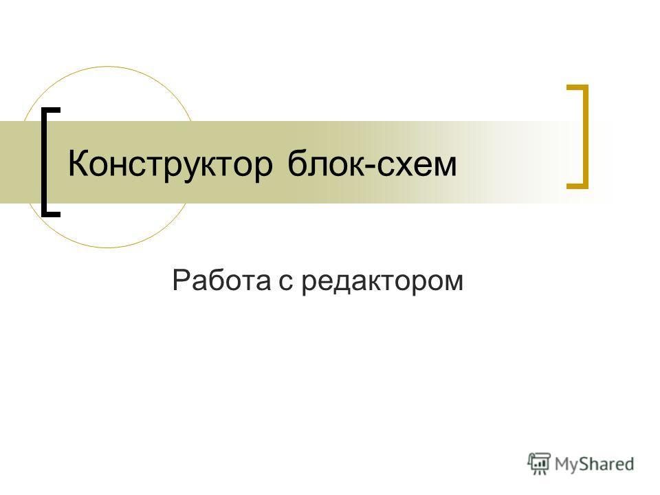 Конструктор блок-схем Работа с редактором