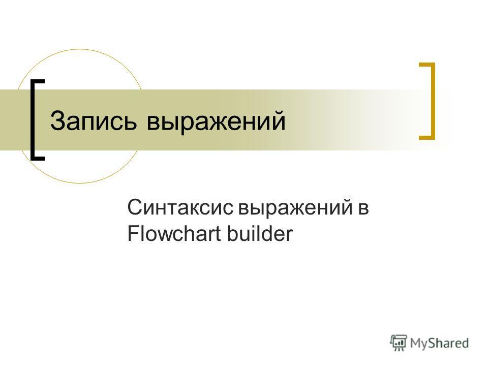Запись выражений Синтаксис выражений в Flowchart builder