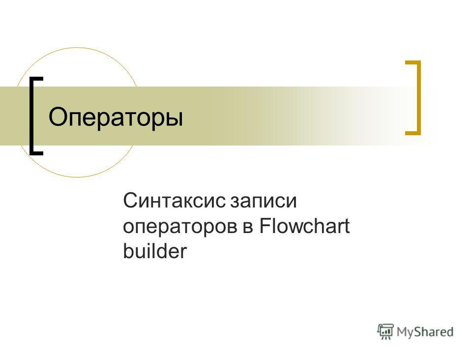 Операторы Синтаксис записи операторов в Flowchart builder