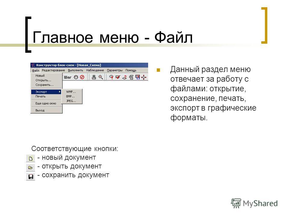 Главное меню - Файл Данный раздел меню отвечает за работу с файлами: открытие, сохранение, печать, экспорт в графические форматы. Соответствующие кнопки: - новый документ - открыть документ - сохранить документ