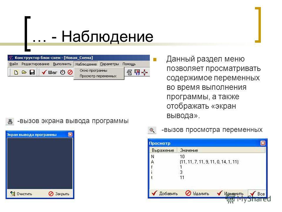 … - Наблюдение Данный раздел меню позволяет просматривать содержимое переменных во время выполнения программы, а также отображать «экран вывода». -вызов экрана вывода программы -вызов просмотра переменных