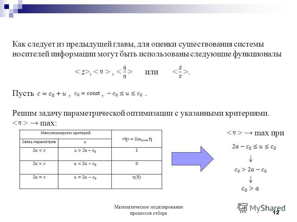 Как следует из предыдущей главы, для оценки существования системы носителей информации могут быть использованы следующие функционалы Пусть,,. Решим задачу параметрической оптимизации с указанными критериями. max: max при,>
