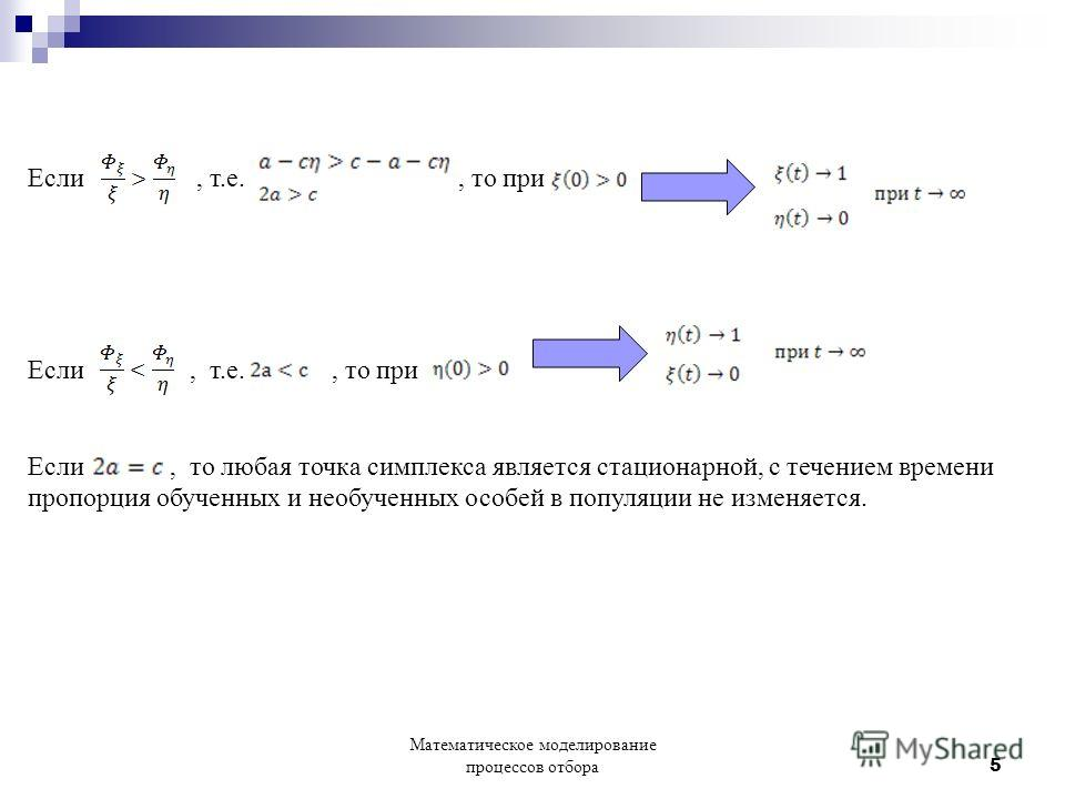 Если, т.е., то при Если, т.е., то при Если, то любая точка симплекса является стационарной, с течением времени пропорция обученных и необученных особей в популяции не изменяется. Математическое моделирование процессов отбора 5