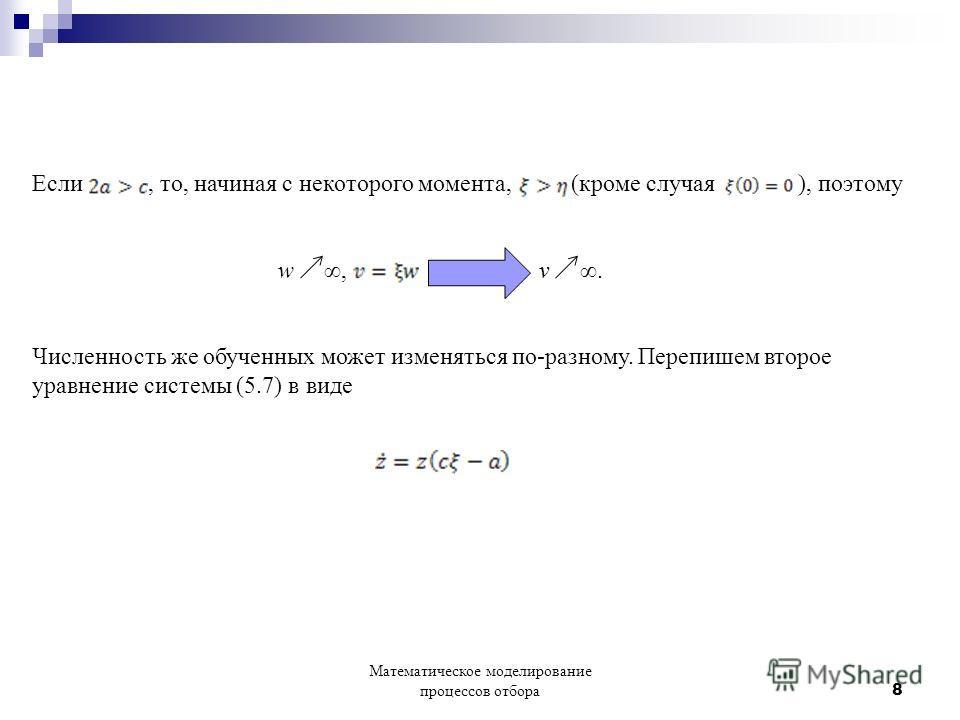 Если, то, начиная с некоторого момента, (кроме случая ), поэтому w, v. Численность же обученных может изменяться по-разному. Перепишем второе уравнение системы (5.7) в виде Математическое моделирование процессов отбора 8