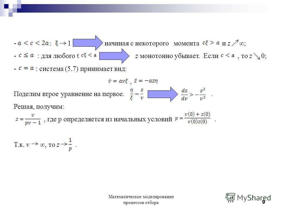 - : 1 начиная с некоторого момента и z ; - : для любого t z монотонно убывает. Если, то z 0; - : система (5.7) принимает вид:, Поделим втрое уравнение на первое.. Решая, получим:, где p определяется из начальных условий. Т.к. v, то z. Математическое