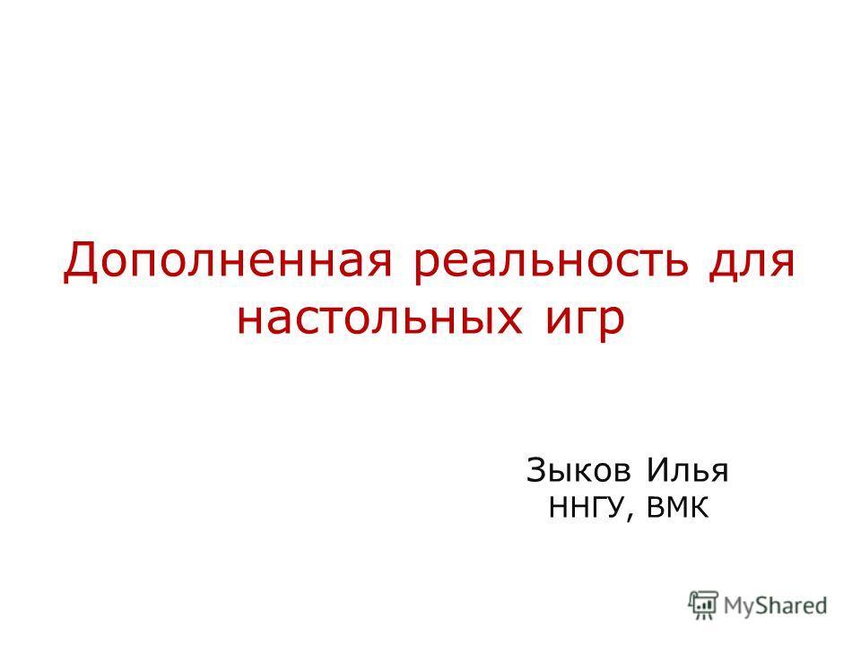 Дополненная реальность для настольных игр Зыков Илья ННГУ, ВМК