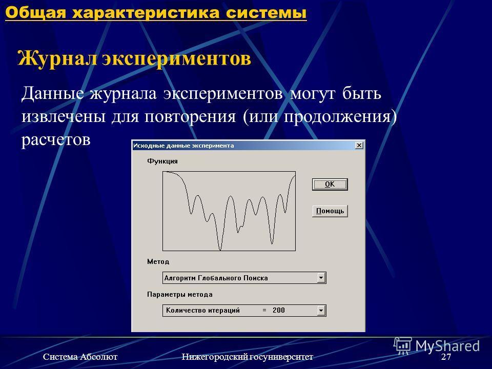 Система АбсолютНижегородский госуниверситет27 Общая характеристика системы Журнал экспериментов Данные журнала экспериментов могут быть извлечены для повторения (или продолжения) расчетов