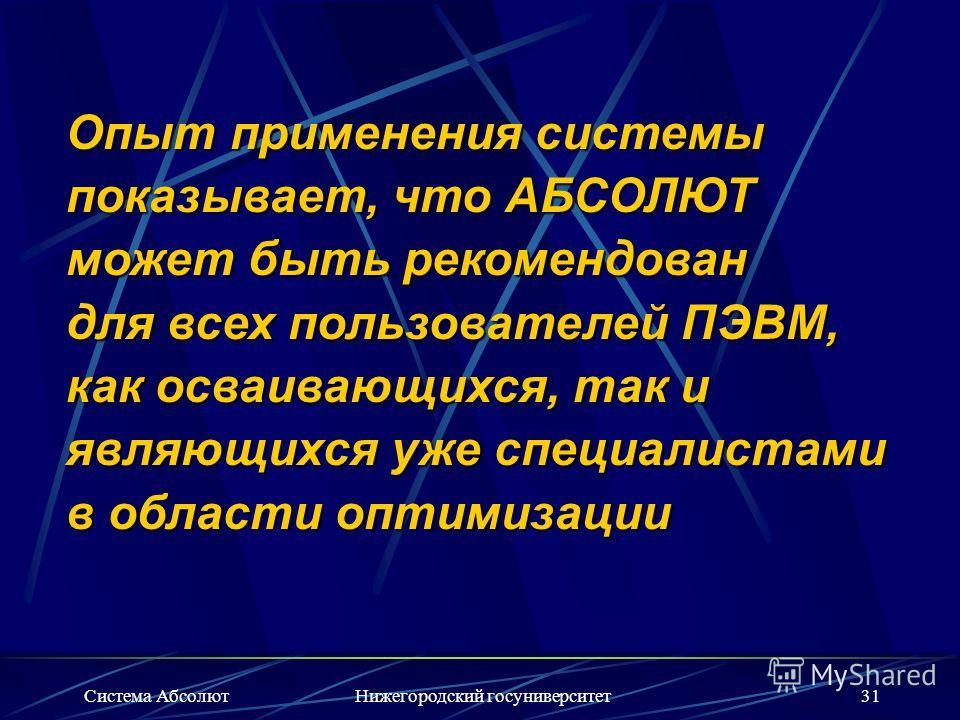 Система АбсолютНижегородский госуниверситет31 Опыт применения системы показывает, что АБСОЛЮТ может быть рекомендован для всех пользователей ПЭВМ, как осваивающихся, так и являющихся уже специалистами в области оптимизации