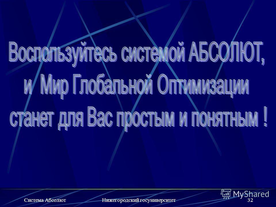 Система АбсолютНижегородский госуниверситет32