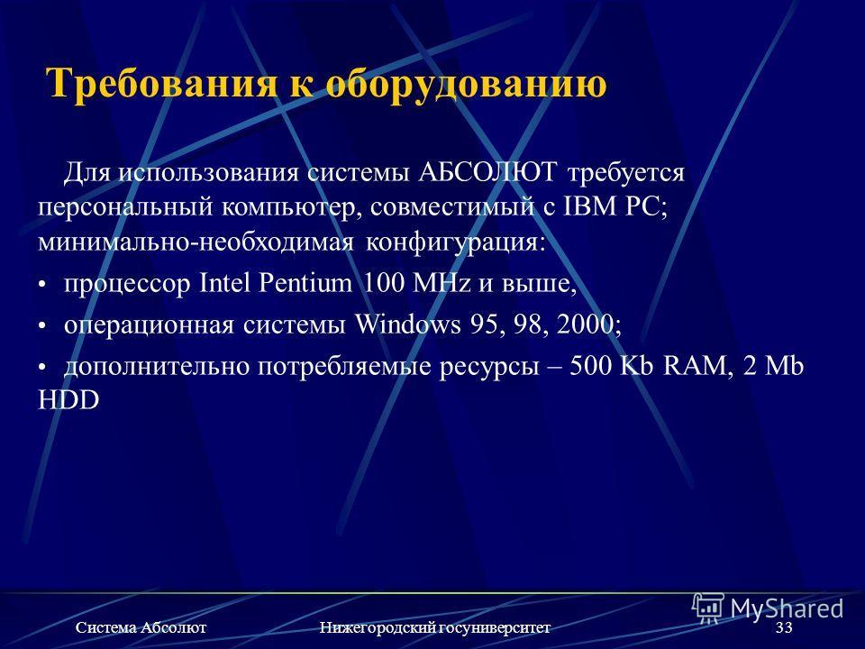 Система АбсолютНижегородский госуниверситет33 Для использования системы АБСОЛЮТ требуется персональный компьютер, совместимый с IBM PC; минимально-необходимая конфигурация: процессор Intel Pentium 100 MHz и выше, операционная системы Windows 95, 98,