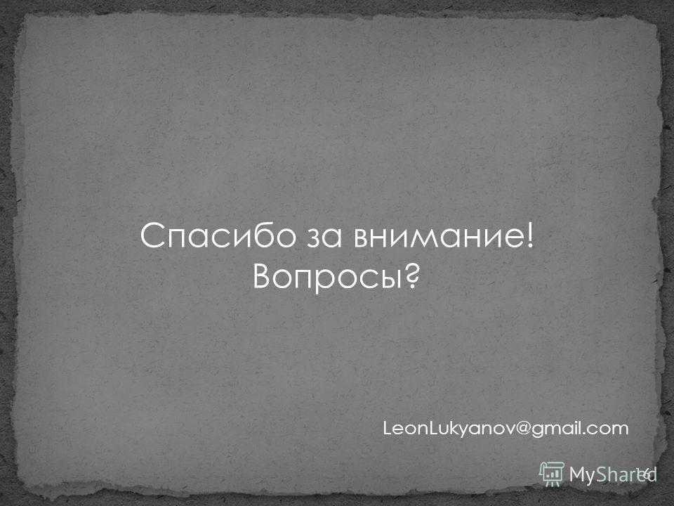 16 Спасибо за внимание! Вопросы? LeonLukyanov@gmail.com