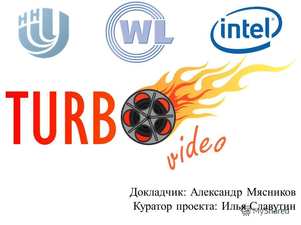Докладчик: Александр Мясников Куратор проекта: Илья Славутин